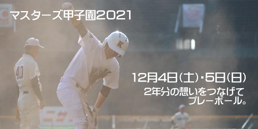 マスターズ甲子園2021、2年分の想いをつなげてプレーボール。